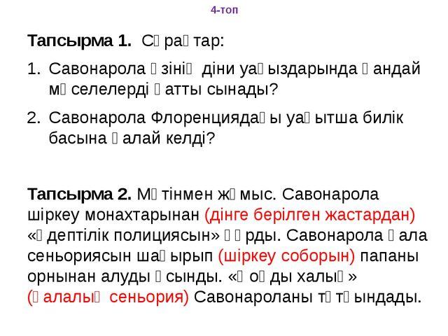 4-топ Тапсырма 1. Сұрақтар: Савонарола өзінің діни уағыздарында қандай мәселе...