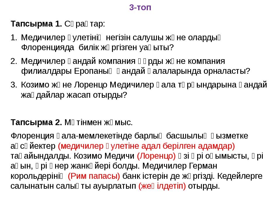 3-топ Тапсырма 1. Сұрақтар: Медичилер әулетінің негізін салушы және олардың Ф...