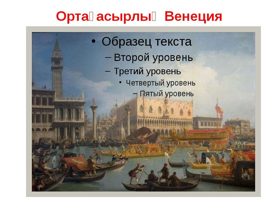 Ортағасырлық Венеция