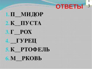 ОТВЕТЫ П__МИДОР К__ПУСТА Г__РОХ __ГУРЕЦ К__РТОФЕЛЬ М__РКОВЬ 13
