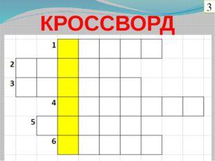 КРОССВОРД 3