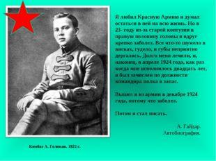 Я любил Красную Армию и думал остаться в ней на всю жизнь. Но в 23- году из-з