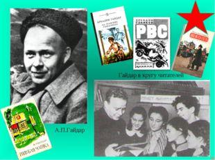 А.П.Гайдар Гайдар в кругу читателей