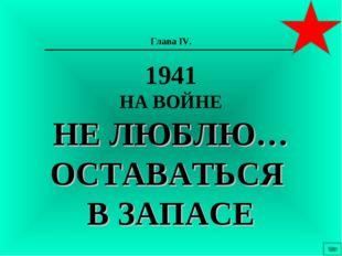 Глава IV. 1941 НА ВОЙНЕ НЕ ЛЮБЛЮ… ОСТАВАТЬСЯ В ЗАПАСЕ