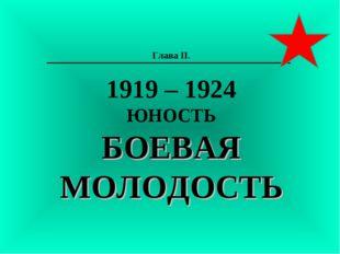 Глава II. 1919 – 1924 ЮНОСТЬ БОЕВАЯ МОЛОДОСТЬ