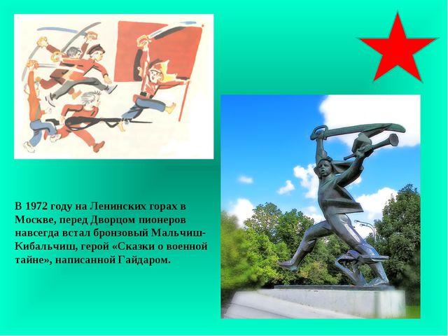 В 1972 году на Ленинских горах в Москве, перед Дворцом пионеров навсегда вста...