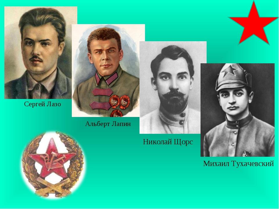 Сергей Лазо Альберт Лапин Николай Щорс Михаил Тухачевский