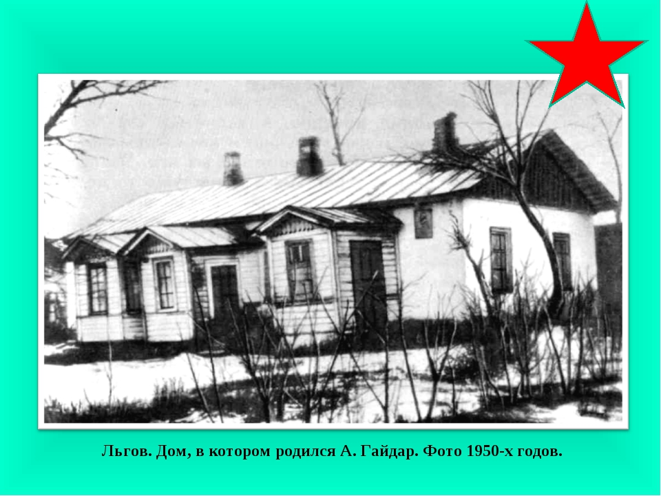 Льгов. Дом, в котором родился А. Гайдар. Фото 1950-х годов.
