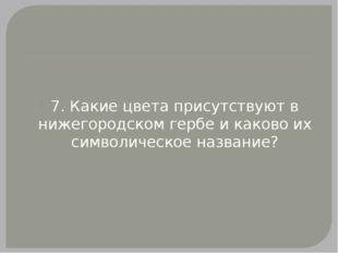 7. Какие цвета присутствуют в нижегородском гербе и каково их символическое