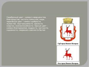 Серебряный цвет - символ совершенства, благородства, чистоты помыслов, мира;