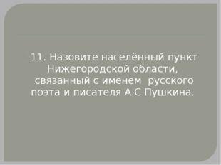 11. Назовите населённый пункт Нижегородской области, связанный с именем русс