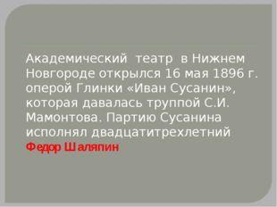Академический театр в Нижнем Новгороде открылся 16 мая 1896 г. оперой Глинки