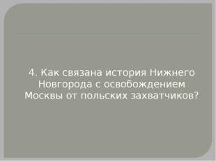 4. Как связана история Нижнего Новгорода с освобождением Москвы от польских