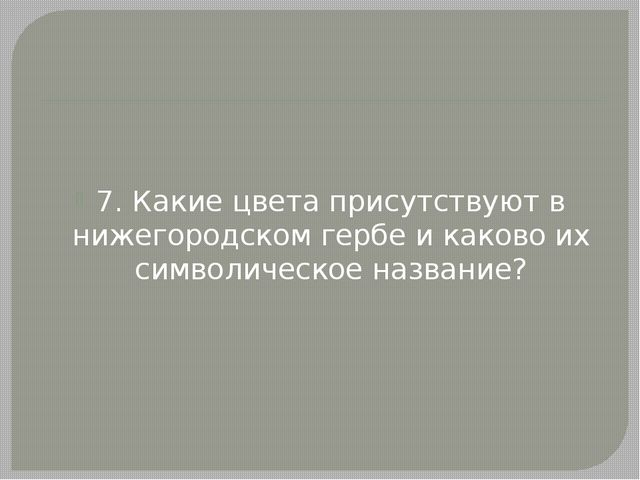 7. Какие цвета присутствуют в нижегородском гербе и каково их символическое...