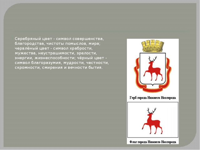 Серебряный цвет - символ совершенства, благородства, чистоты помыслов, мира;...