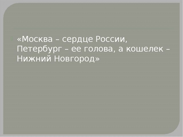 «Москва – сердце России, Петербург – ее голова, а кошелек – Нижний Новгород»