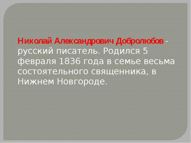 Николай Александрович Добролюбов - русский писатель. Родился 5 февраля 1836...