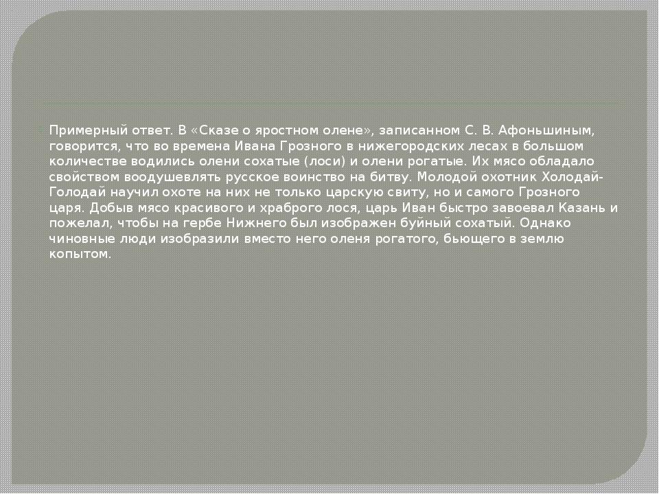 Примерный ответ. В «Сказе о яростном олене», записанном С. В. Афоньшиным, го...