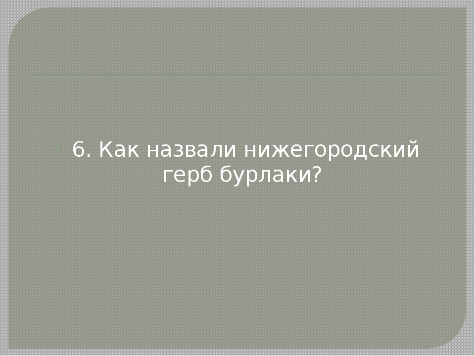 6. Как назвали нижегородский герб бурлаки?