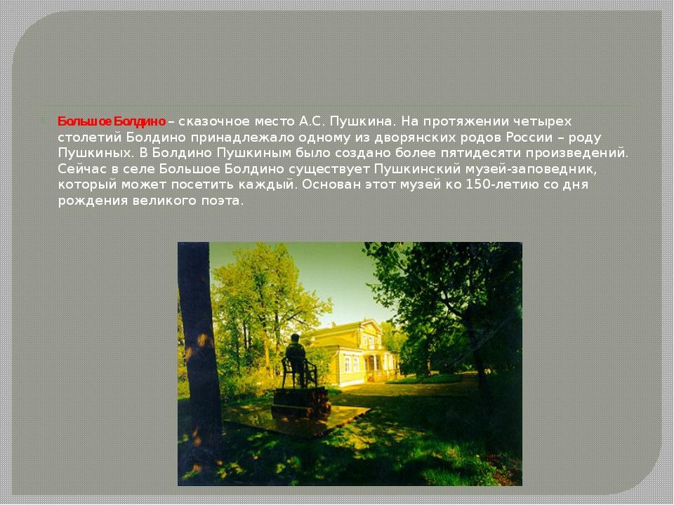Большое Болдино – сказочное место А.С. Пушкина. На протяжении четырех столет...