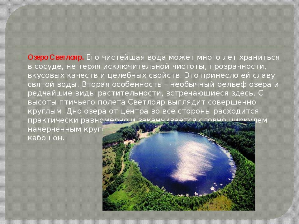 Озеро Светлояр. Его чистейшая вода может много лет храниться в сосуде, не те...