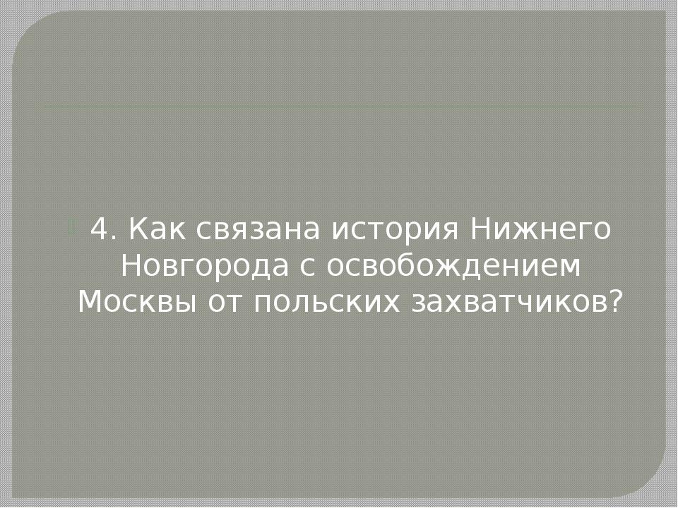 4. Как связана история Нижнего Новгорода с освобождением Москвы от польских...