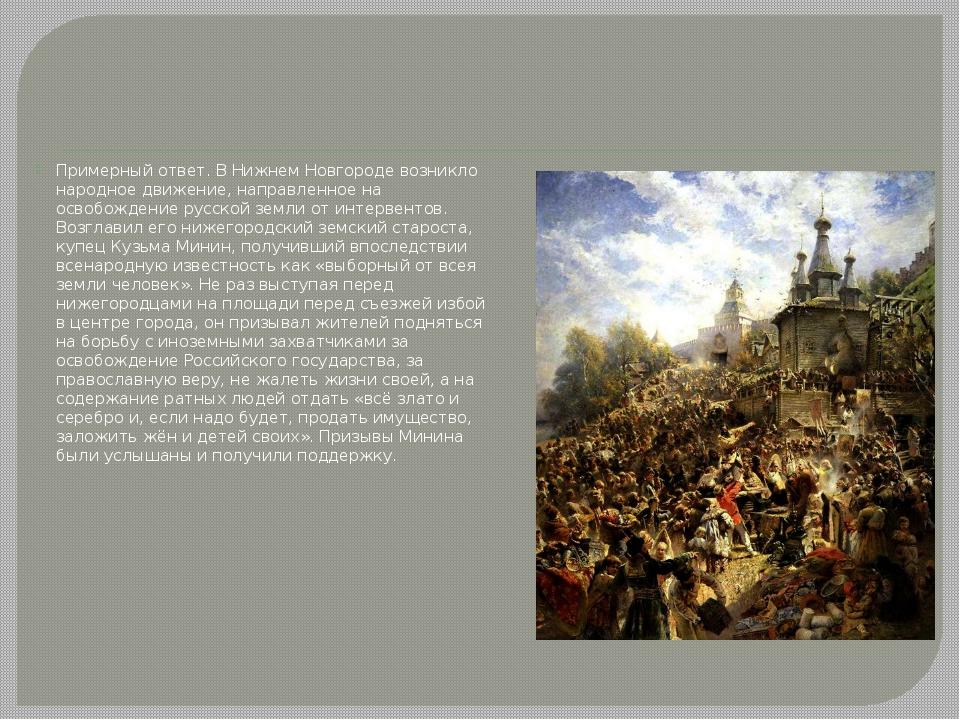 Примерный ответ. В Нижнем Новгороде возникло народное движение, направленное...
