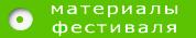 Конкурс Кабинет Дефектолога 2012