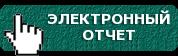 banner_otchet