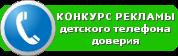 tel_doveriya_banner