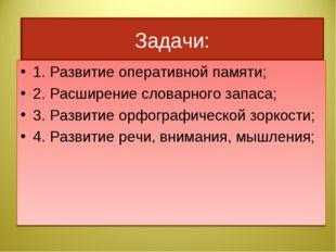 1. Развитие оперативной памяти; 2. Расширение словарного запаса; 3. Развитие