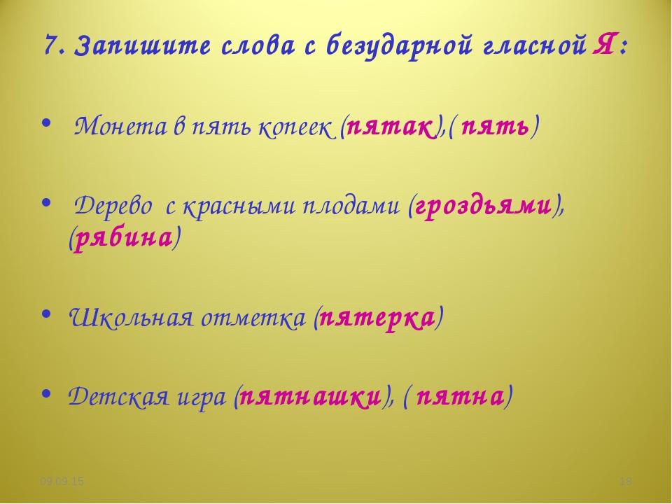7. Запишите слова с безударной гласной Я: Монета в пять копеек (пятак),( пять...