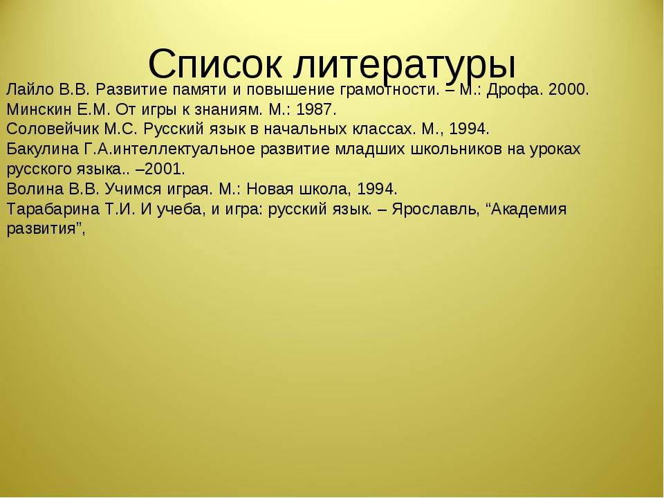 Список литературы Лайло В.В. Развитие памяти и повышение грамотности. – М.: Д...
