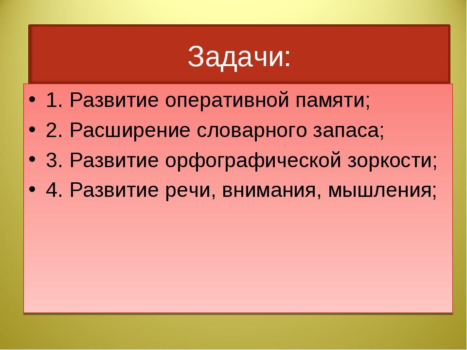 1. Развитие оперативной памяти; 2. Расширение словарного запаса; 3. Развитие...
