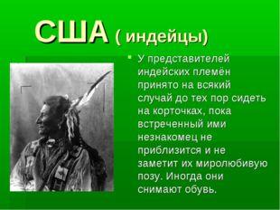 США ( индейцы) У представителей индейских племён принято на всякий случай до