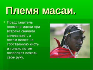 Племя масаи. Представитель племени масаи при встрече сначала сплевывает, а по