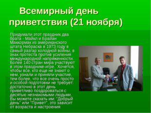 Всемирный день приветствия (21 ноября) Придумали этот праздник два брата - М