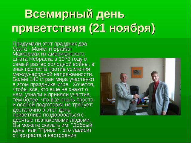 Всемирный день приветствия (21 ноября) Придумали этот праздник два брата - М...