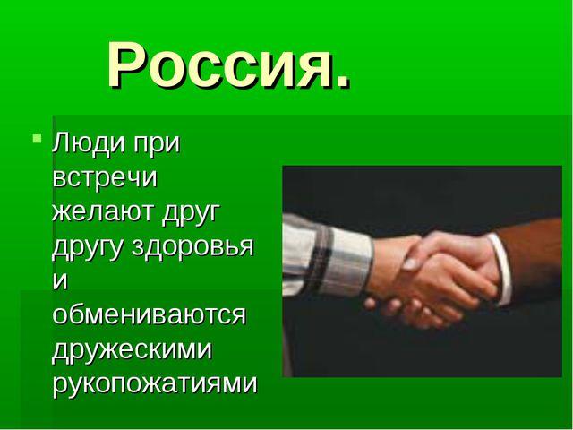 Россия. Люди при встречи желают друг другу здоровья и обмениваются дружеским...
