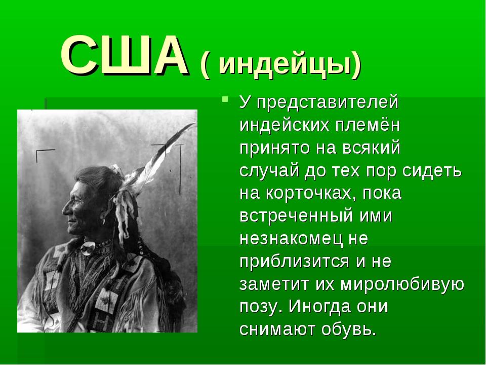 США ( индейцы) У представителей индейских племён принято на всякий случай до...