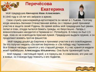 Перечёсова Екатерина Мой прадедушка Кинчаров Иван Алексеевич. В 1940 году в 1