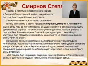 Смирнов Степан Наряду с памятью о подвиге всего народа в Великой Отечественн