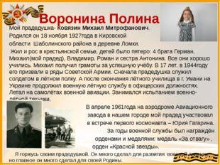 Воронина Полина Мой прадедушка- Ковязин Михаил Митрофанович. Родился он 18 но