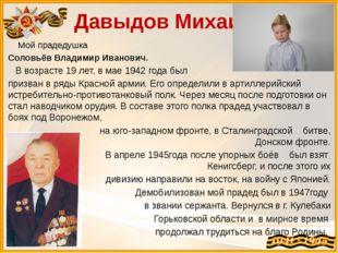 Давыдов Михаил Мой прадедушка Соловьёв Владимир Иванович. В возрасте 19 лет,