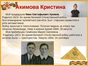Мой прадедушка Иван Евстафьевич Хромов. Родился 1923г. Во время Великой Отеч