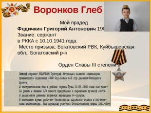 Мой прадед Федичкин Григорий Антонович 1907г.р. Звание: сержант в РККА с 10.