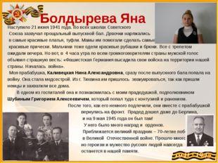 Болдырева Яна Наступило 21 июня 1941 года. Во всех школах Советского Союза за
