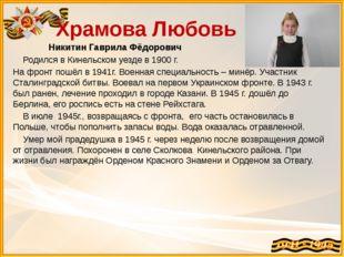 Храмова Любовь Никитин Гаврила Фёдорович Родился в Кинельском уезде в 1900 г.