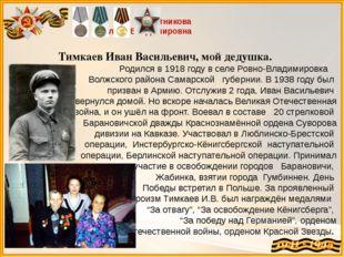 Кулютникова Елена Владимировна Тимкаев Иван Васильевич, мой дедушка. Родился