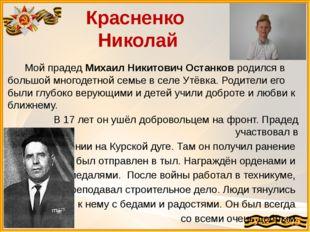 Красненко Николай Мой прадед Михаил Никитович Останков родился в большой мног
